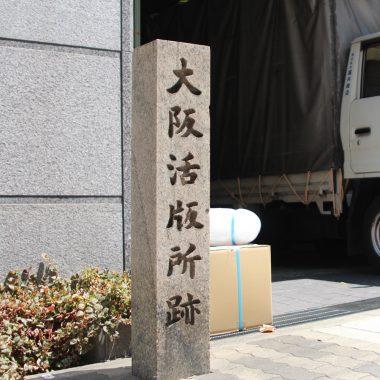 大阪活版所跡地