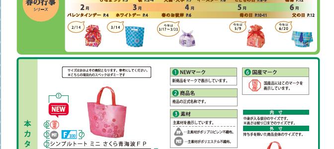 不織布(季節商品など)